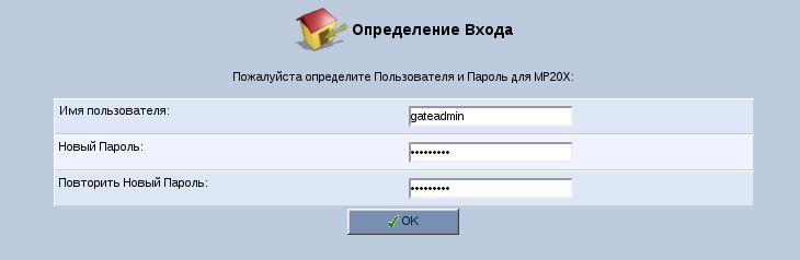 инструкция по настройке Audiocodes - фото 4